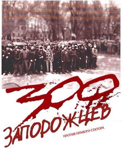 300 героев-запорожцев