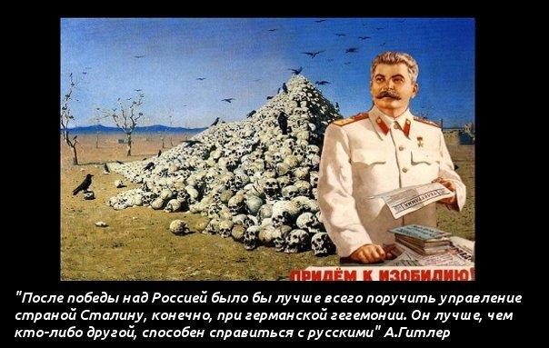 Сталин управляет - Гитлер одобряет