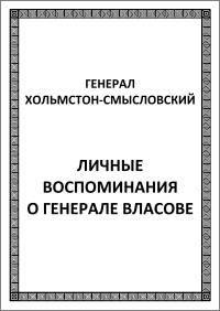Генерал Хольмстон-Смысловский ВОСПОМИНАНИЯ о генерале Власове