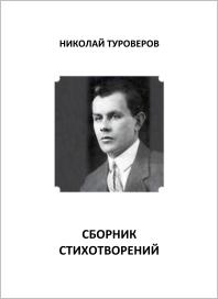 Стихи Николая Туроверова
