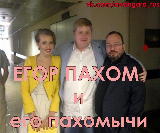 Егор Пахом и его пахомычи.