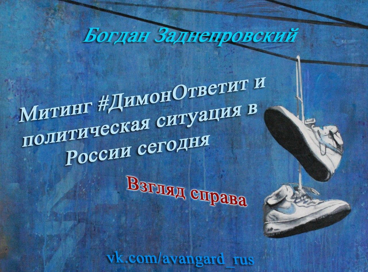 Митинг #ДимонОтветит и политическая ситуация в России сегодня.