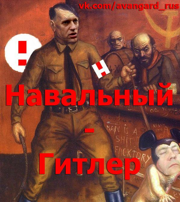 Навальный - Гитлер