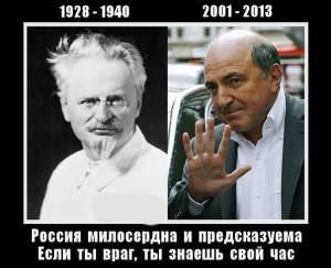 Троцкий и Березовский