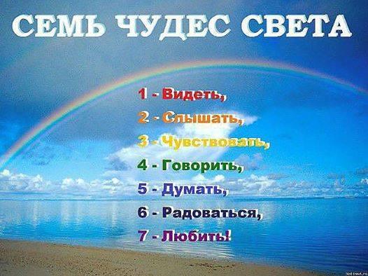 Чудеса света нашего времени список в россии