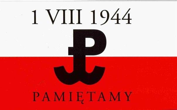 Варшавское восстание помним