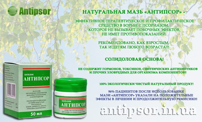 fotosensibilizatori-preparati-pri-psoriaze
