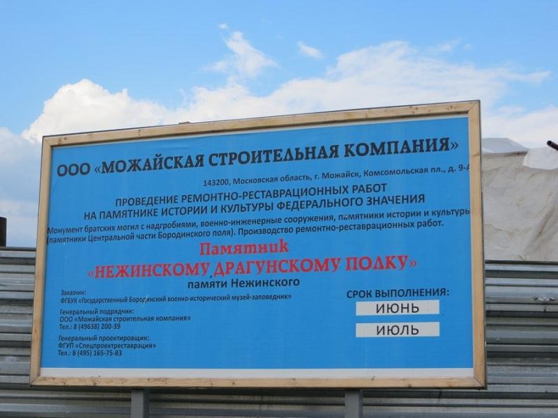 Памятник Нежинскому Драгунскому полку стало 3