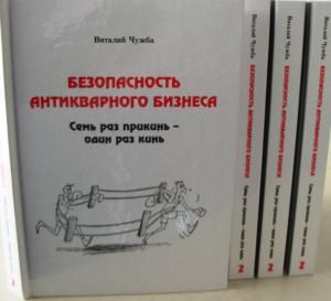 блок-книга-безопасность-антикварного-бизнеса-чужба