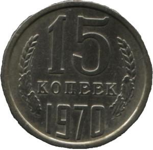монета-15-копеек-СССР-1970-редкая