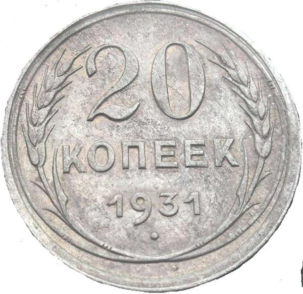 монета-СССР-20-копеек-1931-серебро