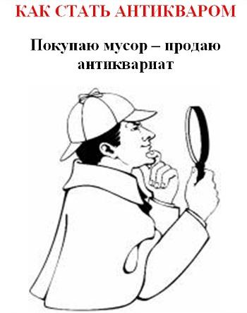 Как-стать-Антикваром-500-350
