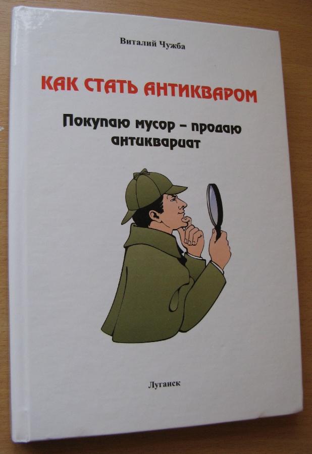 Книга-как-стать-антикваром-Чужба-Виталий-Луганск-Титул