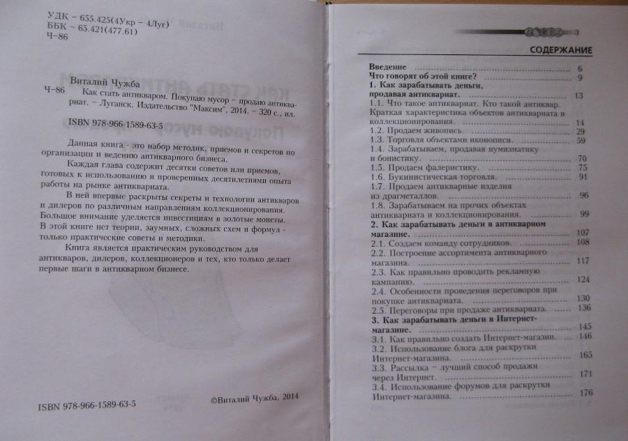 Книга-как-стать-антикваром-Чужба-Виталий-Луганск-Краткое-описание