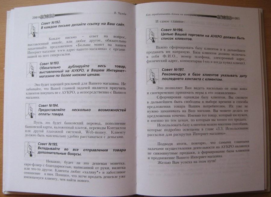 Книга-как-стать-антикваром-Чужба-Виталий-Луганск-Советы
