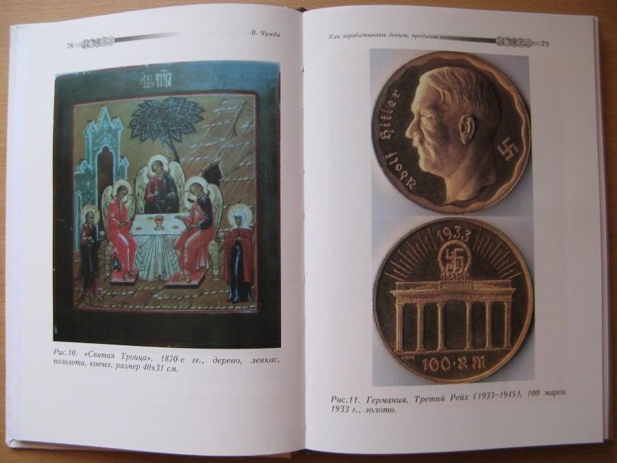 Книга-как-стать-антикваром-Чужба-Виталий-Луганск-Иллюстрации