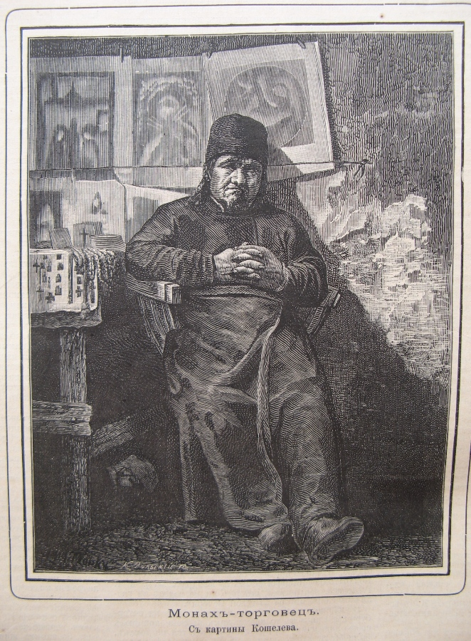 Монах-продающий-иконы-картина