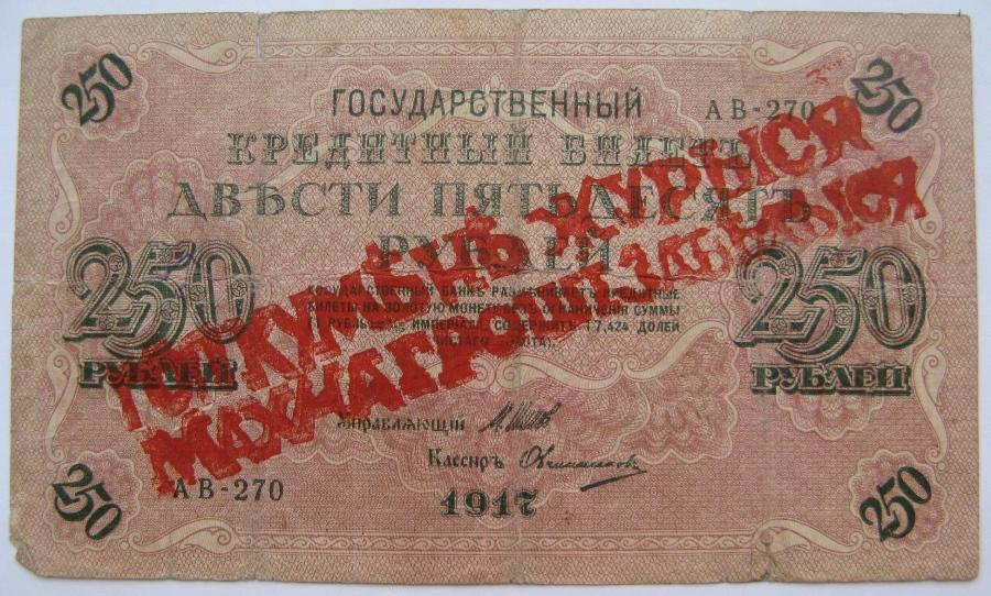 боны-деньги-Сокровища-Махно-250-рублей