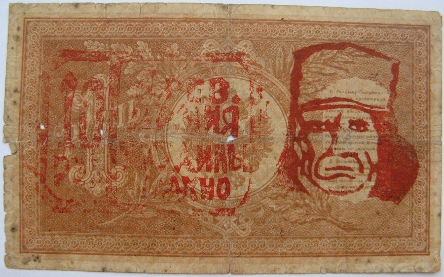 Деньги-Батько-Махно-10-рублей