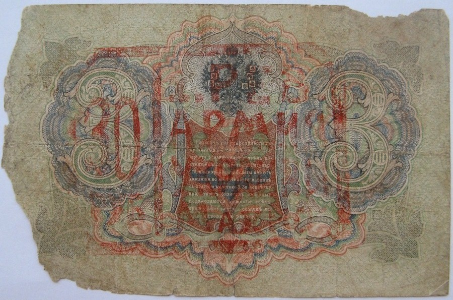 Боны-Батько-Махно-30-рублей