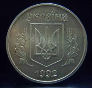 1-гривна1992-без-гурта-Украина