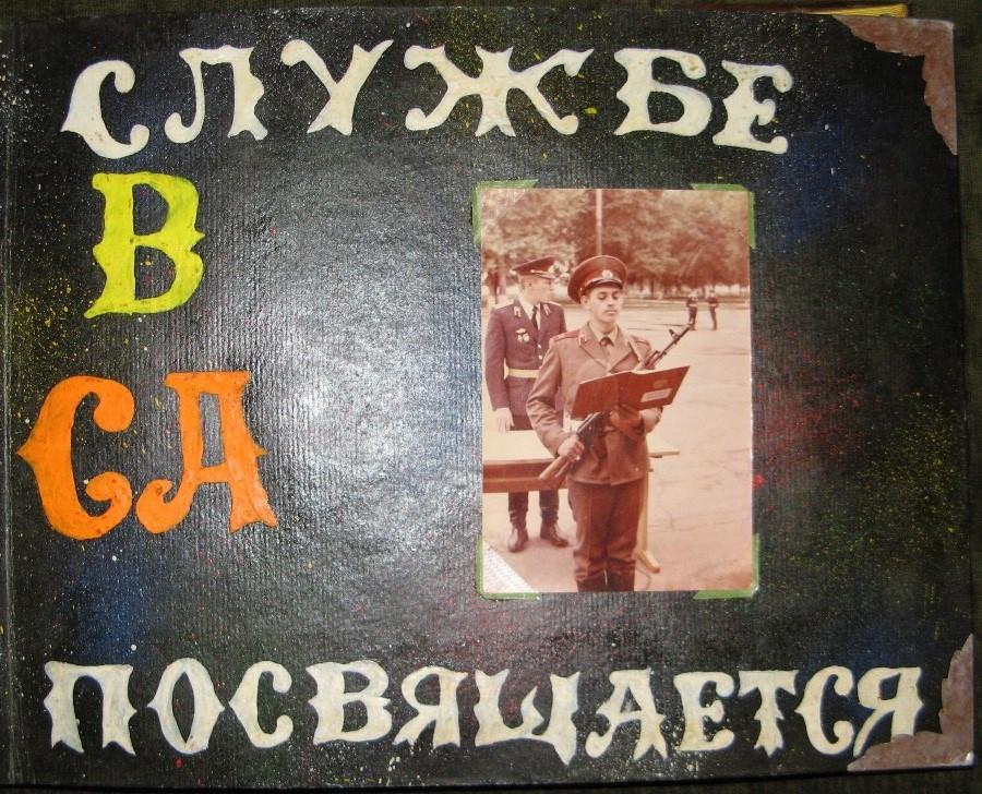 Посвящается-службе-СА-антиквар