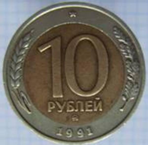 ГКЧП-аверс-1991-10-рублей