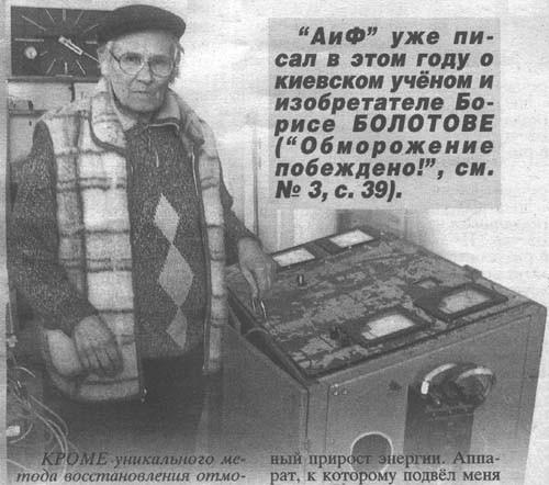 БОЛОТОВ-ФОТО