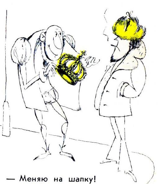 Корону-на шапку