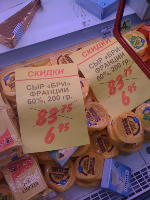 Скидки. Сыр «Бри» Франции. 60%, 200 грамм.