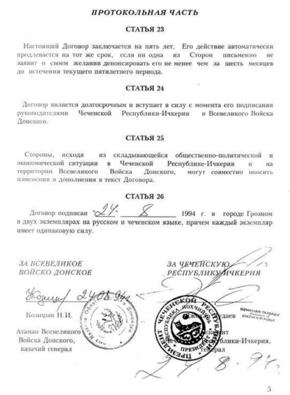 Договор ВВД-РИ