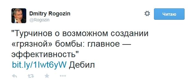 Рогозин2