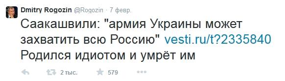 Рогозин17