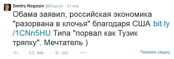 Рогозин22
