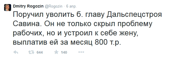 Рогозин24