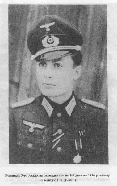 Чавчавадзе (1)