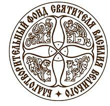 Фонд_святителя_василия_великого_лого
