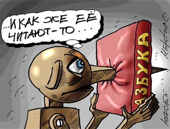 буратинко