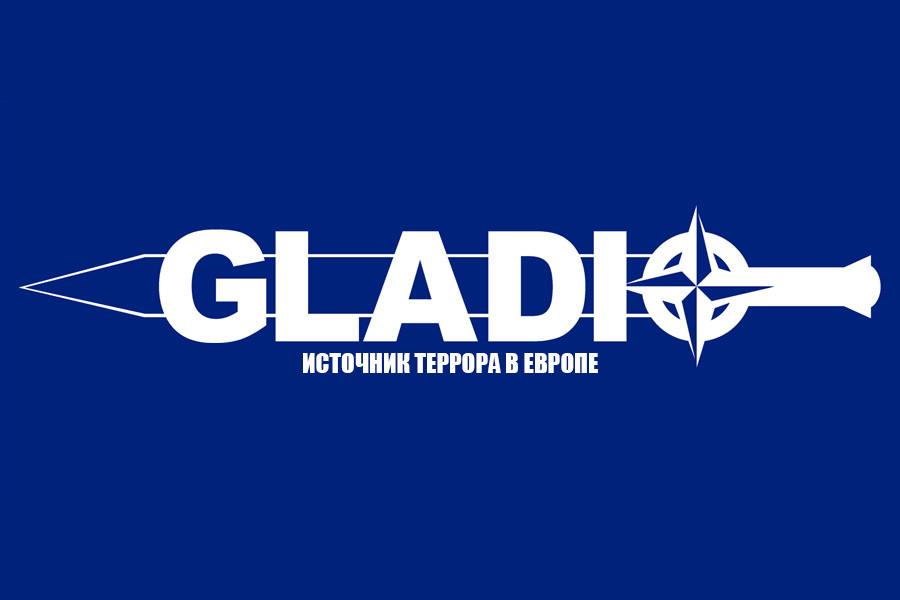 Гладио