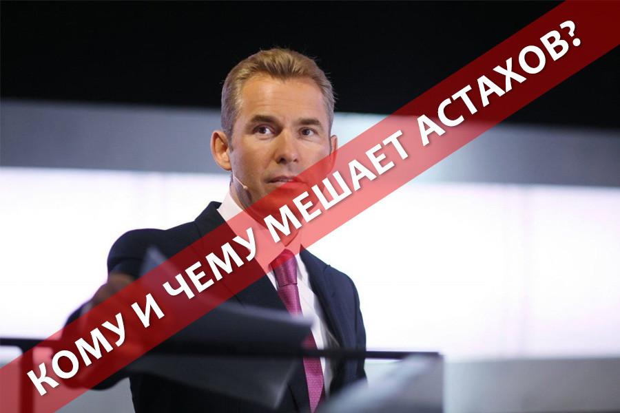 Астахов