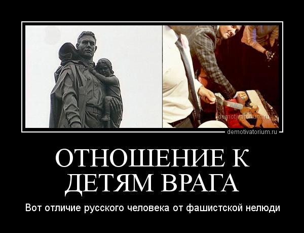 demotivatorium_ru_otnoshenie_k_detjam_vraga