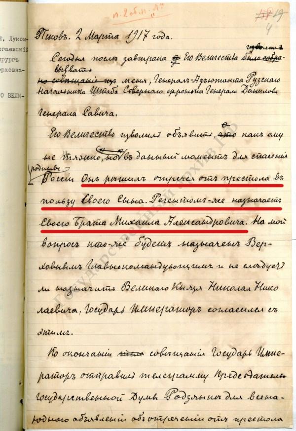дневник фредерикса