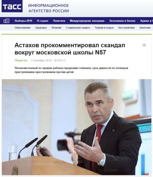 Астахов_ТАСС