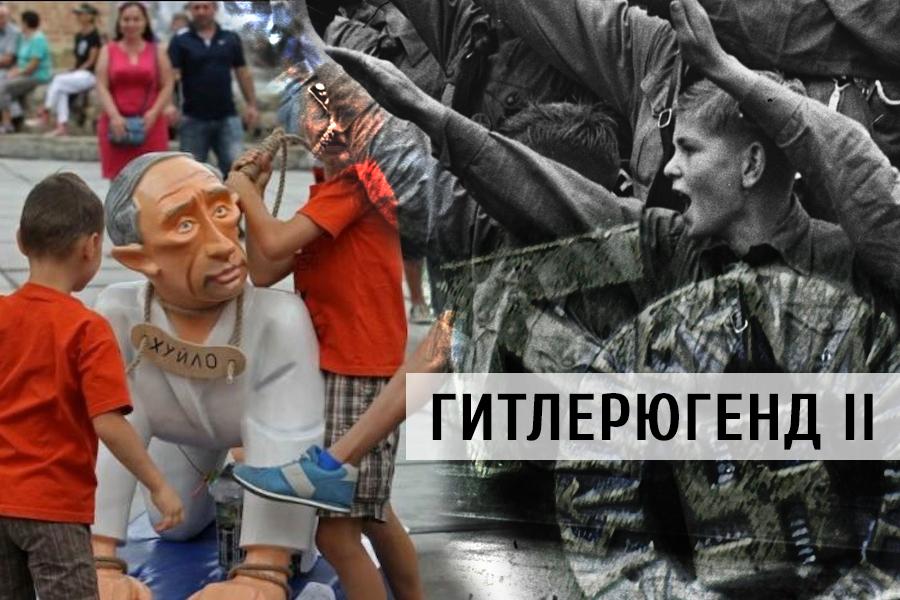 Гитлерюгенд 2.0 [(c) ИА Красная Весна]