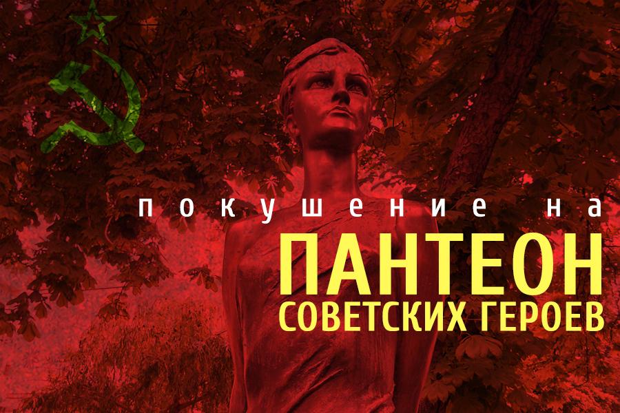 Покушение на пантеон советских героев [(c) ИА Красная Весна]