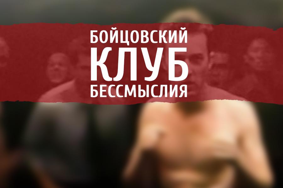 Бойцовский клуб бессмыслия [(c) ИА Красная Весна]