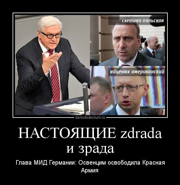 demotivatorium_ru_nastojashie_zdrada_i_zrada