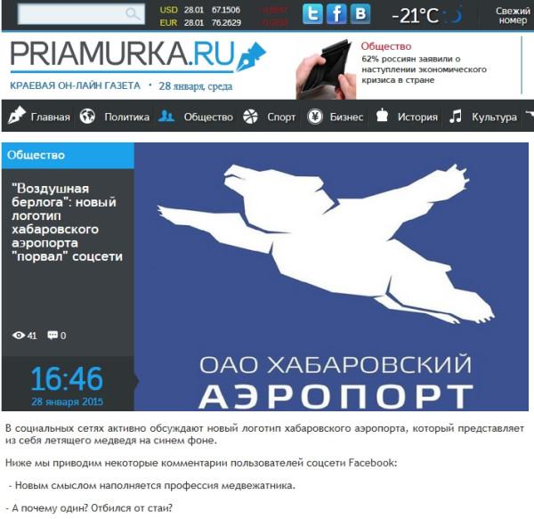 Аэропорт лого
