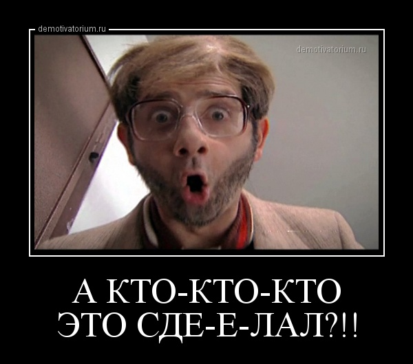 demotivatorium_ru_a_ktoktokto_eto_sdeelal
