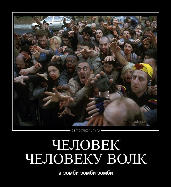 demotivatorium_ru_chelovek_cheloveku_volk
